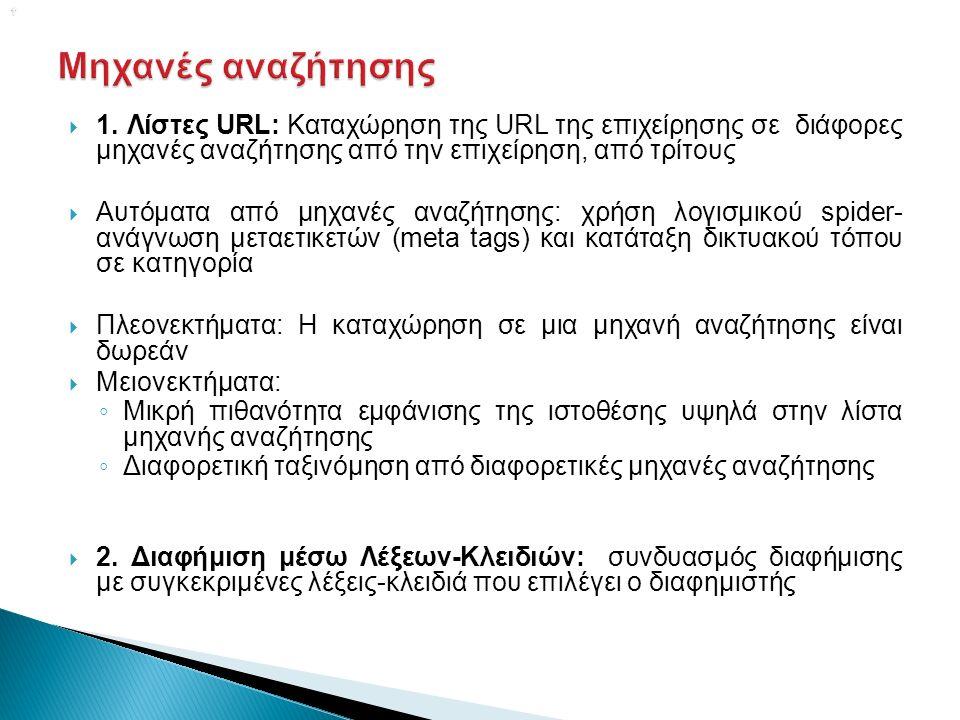   1. Λίστες URL: Καταχώρηση της URL της επιχείρησης σε διάφορες μηχανές αναζήτησης από την επιχείρηση, από τρίτους  Αυτόματα από μηχανές αναζήτησης