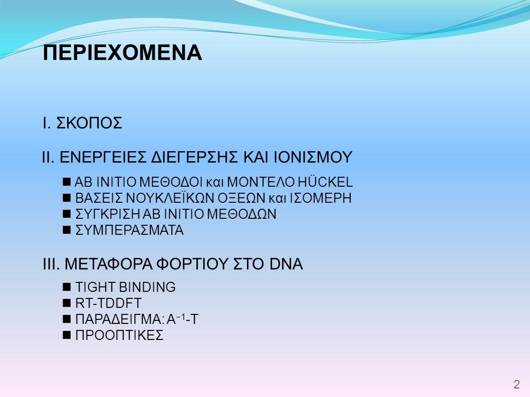ΣΥΓΚΡΙΣΗ AB INITIO ΜΕΘΟΔΩΝ 13