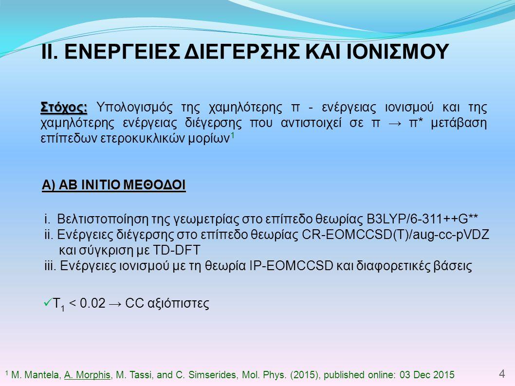 (CCSD) Coupled Cluster (ΕΟΜCCSD) (CR-ΕΟΜCCSD(Τ)) ( * ) Ν-1 e - IP-EOMCCSD (*)(*) 5