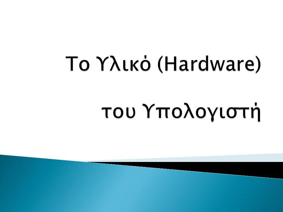 Υπολογιστής Υλικό (συσκευές) Λογισμικό (προγράμματα) Συσκευές Εξόδου Συσκευές Εισόδου Αποθηκευτικά Μέσα Λογισμικό Συστήματος Λογισμικό Εφαρμογών Κεντρική Μονάδα