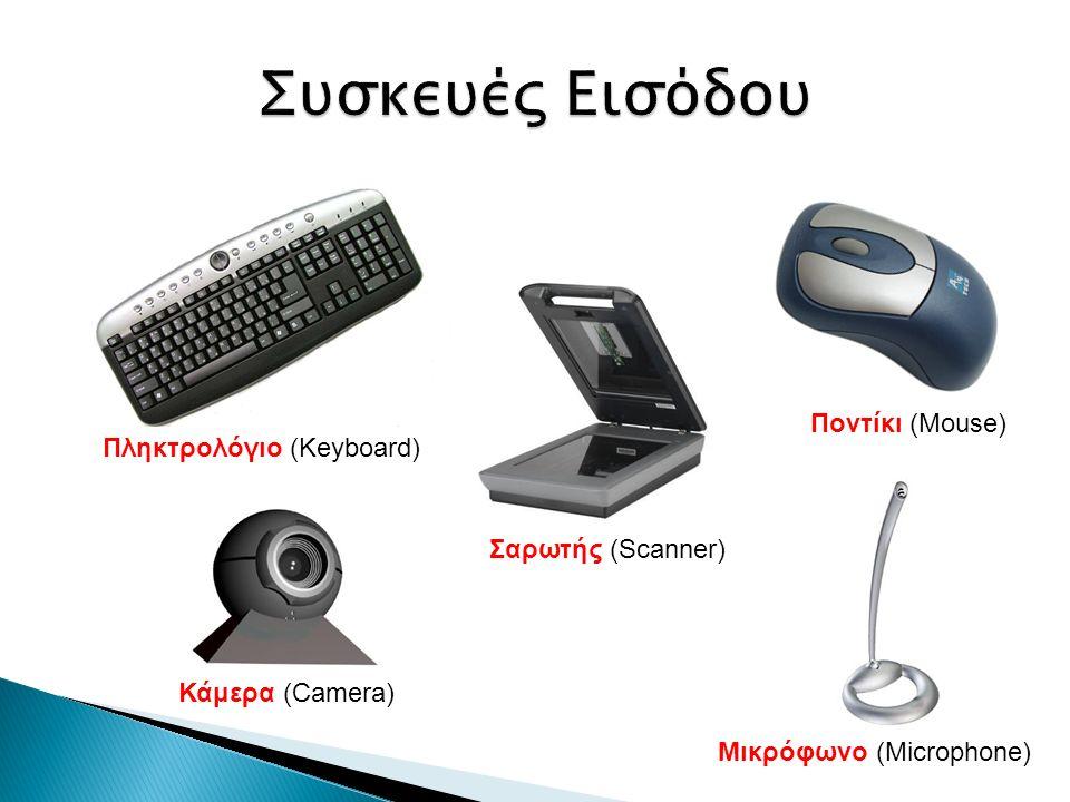 Πληκτρολόγιο (Keyboard) Κάμερα (Camera) Σαρωτής (Scanner) Ποντίκι (Mouse) Μικρόφωνο (Microphone)