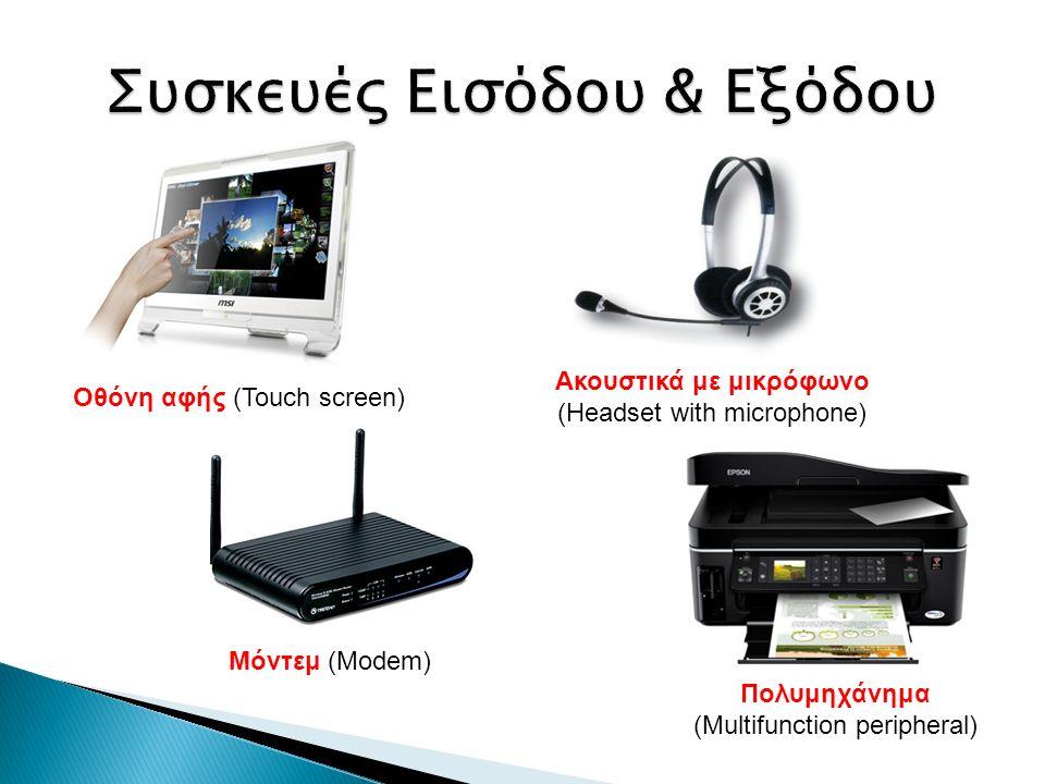 Οθόνη αφής (Touch screen) Ακουστικά με μικρόφωνο (Headset with microphone) Πολυμηχάνημα (Multifunction peripheral) Μόντεμ (Modem)