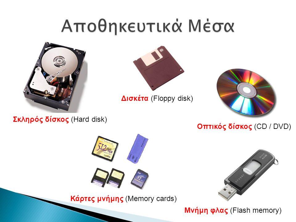 Σκληρός δίσκος (Hard disk) Δισκέτα (Floppy disk) Οπτικός δίσκος (CD / DVD) Κάρτες μνήμης (Memory cards) Μνήμη φλας (Flash memory)