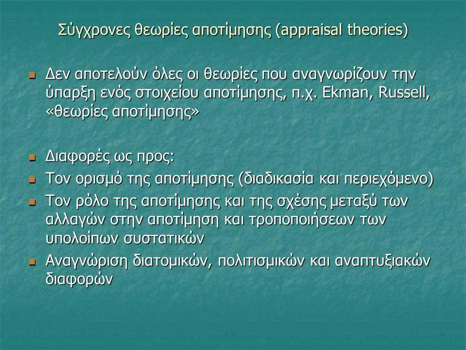 Σύγχρονες θεωρίες αποτίμησης (appraisal theories) Γενικά: οι συγκινήσεις δεν είναι καταστάσεις αλλά διεργασίες που επιφέρουν αλλαγές σε διάφορα υποσυσ