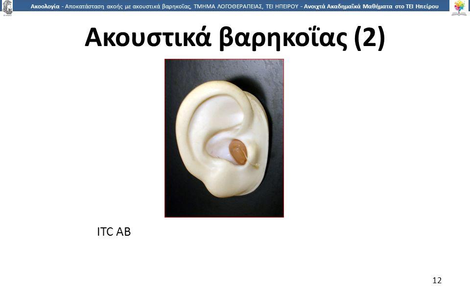 1212 Ακοολογία - Αποκατάσταση ακοής με ακουστικά βαρηκοΐας, ΤΜΗΜΑ ΛΟΓΟΘΕΡΑΠΕΙΑΣ, ΤΕΙ ΗΠΕΙΡΟΥ - Ανοιχτά Ακαδημαϊκά Μαθήματα στο ΤΕΙ Ηπείρου ITC AB 12 Ακουστικά βαρηκοΐας (2)