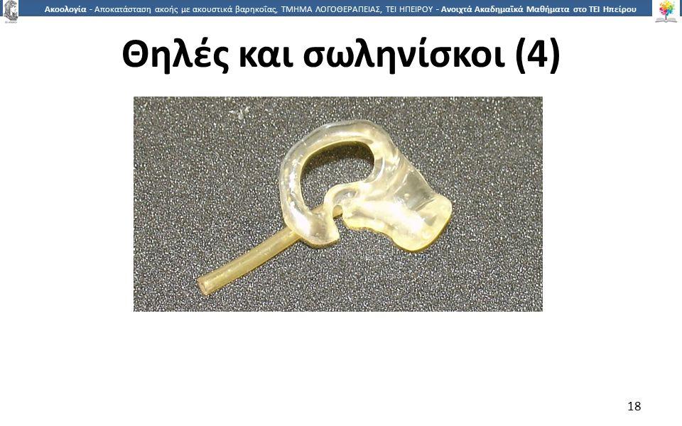 1818 Ακοολογία - Αποκατάσταση ακοής με ακουστικά βαρηκοΐας, ΤΜΗΜΑ ΛΟΓΟΘΕΡΑΠΕΙΑΣ, ΤΕΙ ΗΠΕΙΡΟΥ - Ανοιχτά Ακαδημαϊκά Μαθήματα στο ΤΕΙ Ηπείρου 18 Θηλές και σωληνίσκοι (4)