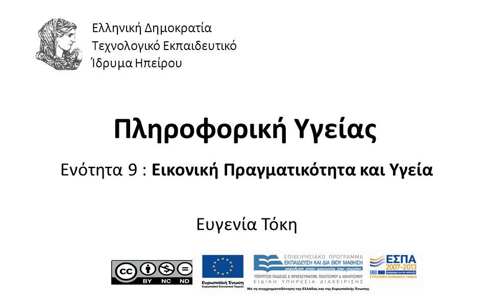 1 Πληροφορική Υγείας Ενότητα 9 : Εικονική Πραγματικότητα και Υγεία Ευγενία Τόκη Ελληνική Δημοκρατία Τεχνολογικό Εκπαιδευτικό Ίδρυμα Ηπείρου