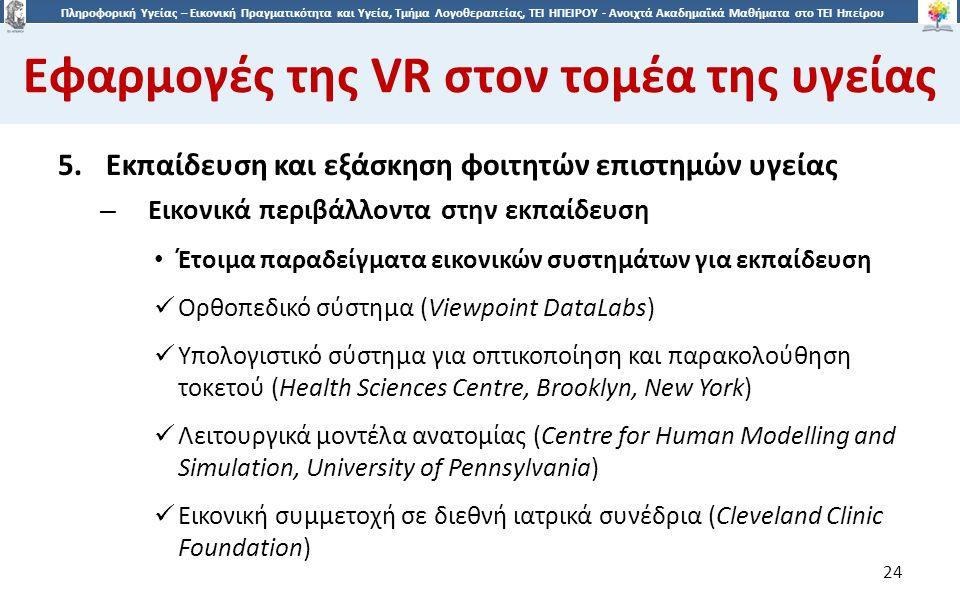 2424 Πληροφορική Υγείας – Εικονική Πραγματικότητα και Υγεία, Τμήμα Λογοθεραπείας, ΤΕΙ ΗΠΕΙΡΟΥ - Ανοιχτά Ακαδημαϊκά Μαθήματα στο ΤΕΙ Ηπείρου Εφαρμογές