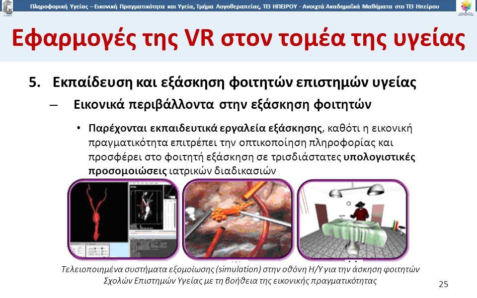 2525 Πληροφορική Υγείας – Εικονική Πραγματικότητα και Υγεία, Τμήμα Λογοθεραπείας, ΤΕΙ ΗΠΕΙΡΟΥ - Ανοιχτά Ακαδημαϊκά Μαθήματα στο ΤΕΙ Ηπείρου Εφαρμογές