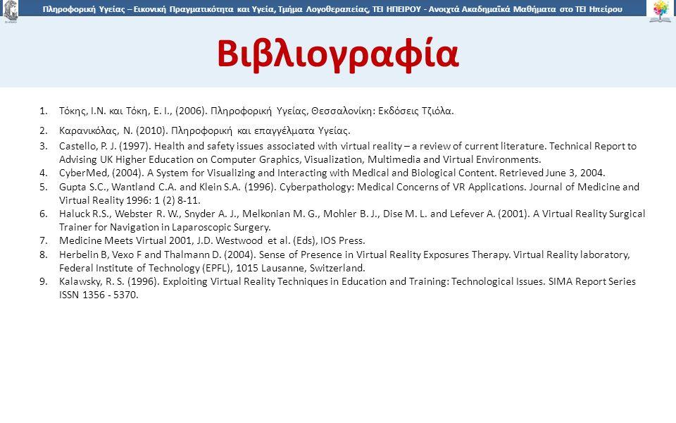 3 Πληροφορική Υγείας – Εικονική Πραγματικότητα και Υγεία, Τμήμα Λογοθεραπείας, ΤΕΙ ΗΠΕΙΡΟΥ - Ανοιχτά Ακαδημαϊκά Μαθήματα στο ΤΕΙ Ηπείρου Βιβλιογραφία 1.Τόκης, Ι.Ν.