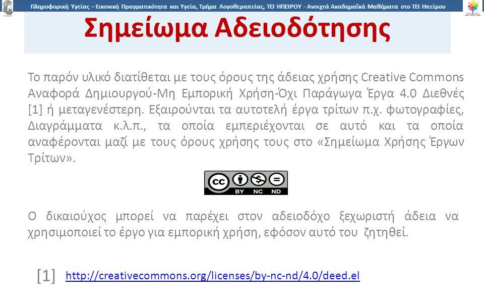 3535 Πληροφορική Υγείας – Εικονική Πραγματικότητα και Υγεία, Τμήμα Λογοθεραπείας, ΤΕΙ ΗΠΕΙΡΟΥ - Ανοιχτά Ακαδημαϊκά Μαθήματα στο ΤΕΙ Ηπείρου Σημείωμα Αδειοδότησης Το παρόν υλικό διατίθεται με τους όρους της άδειας χρήσης Creative Commons Αναφορά Δημιουργού-Μη Εμπορική Χρήση-Όχι Παράγωγα Έργα 4.0 Διεθνές [1] ή μεταγενέστερη.