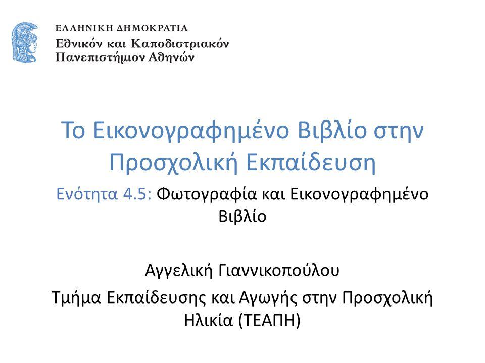 12 Φωτογραφία και Εικονογραφημένο Βιβλίο Σημείωμα Αναφοράς Copyright Εθνικόν και Καποδιστριακόν Πανεπιστήμιον Αθηνών, Αγγελική Γιαννικοπούλου 2015.