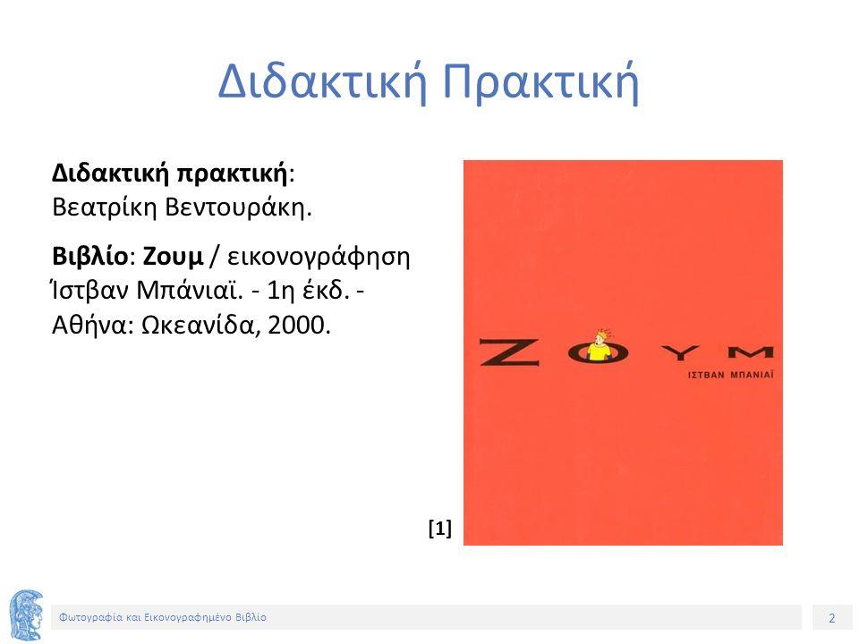 2 Φωτογραφία και Εικονογραφημένο Βιβλίο Διδακτική Πρακτική Διδακτική πρακτική: Βεατρίκη Βεντουράκη.