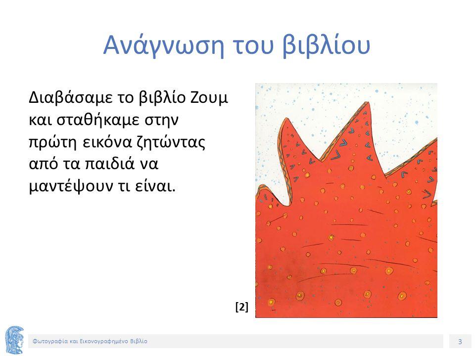 3 Φωτογραφία και Εικονογραφημένο Βιβλίο Ανάγνωση του βιβλίου Διαβάσαμε το βιβλίο Ζουμ και σταθήκαμε στην πρώτη εικόνα ζητώντας από τα παιδιά να μαντέψουν τι είναι.
