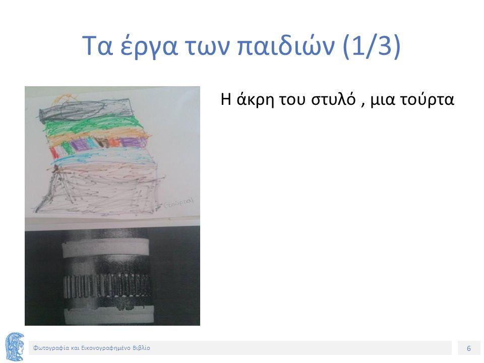 6 Φωτογραφία και Εικονογραφημένο Βιβλίο Τα έργα των παιδιών (1/3) Η άκρη του στυλό, μια τούρτα