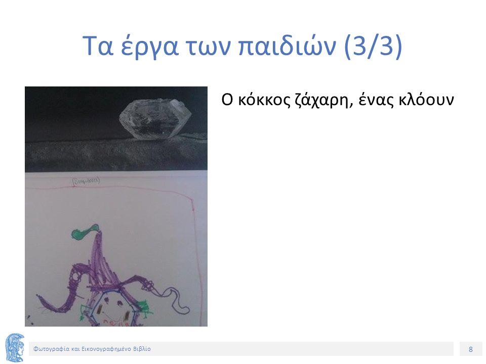 8 Φωτογραφία και Εικονογραφημένο Βιβλίο Τα έργα των παιδιών (3/3) Ο κόκκος ζάχαρη, ένας κλόουν