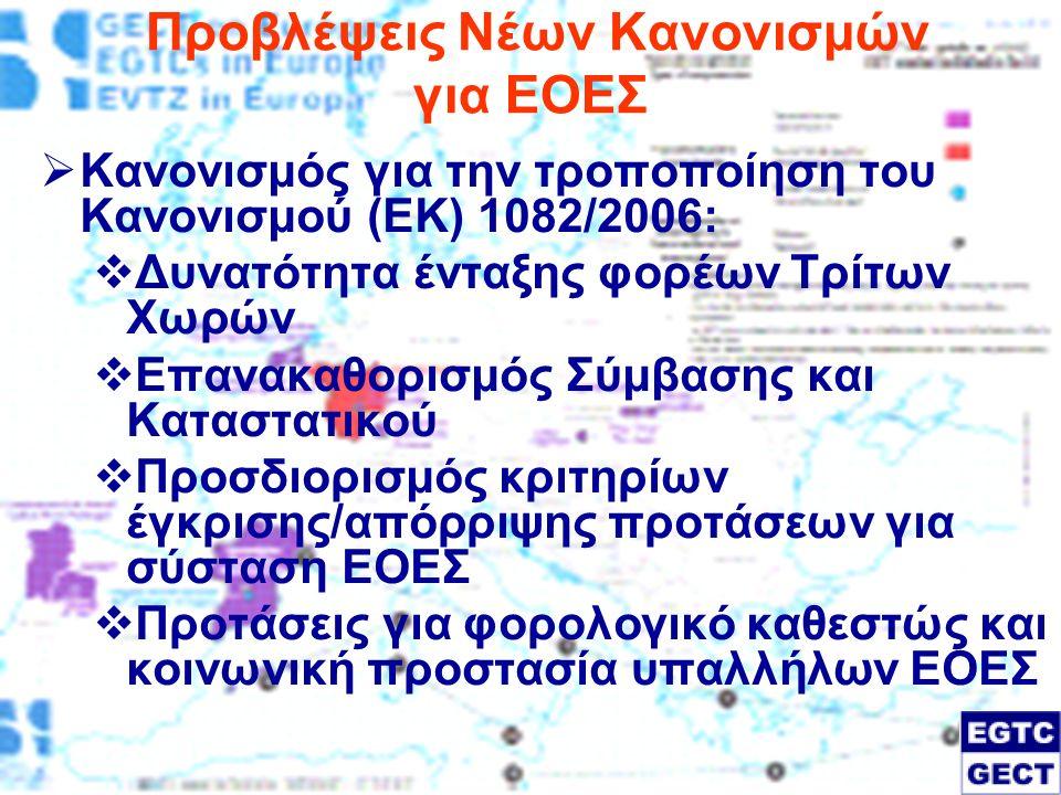 Προβλέψεις Νέων Κανονισμών για ΕΟΕΣ  Κανονισμός για την τροποποίηση του Κανονισμού (ΕΚ) 1082/2006:  Δυνατότητα ένταξης φορέων Τρίτων Χωρών  Επανακαθορισμός Σύμβασης και Καταστατικού  Προσδιορισμός κριτηρίων έγκρισης/απόρριψης προτάσεων για σύσταση ΕΟΕΣ  Προτάσεις για φορολογικό καθεστώς και κοινωνική προστασία υπαλλήλων ΕΟΕΣ