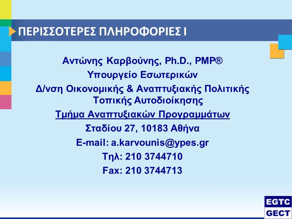 ΠΕΡΙΣΣΟΤΕΡΕΣ ΠΛΗΡΟΦΟΡΙΕΣ Ι Aντώνης Καρβούνης, Ph.D., PMP® Yπουργείο Εσωτερικών Δ/νση Οικονομικής & Αναπτυξιακής Πολιτικής Τοπικής Αυτοδιοίκησης Τμήμα