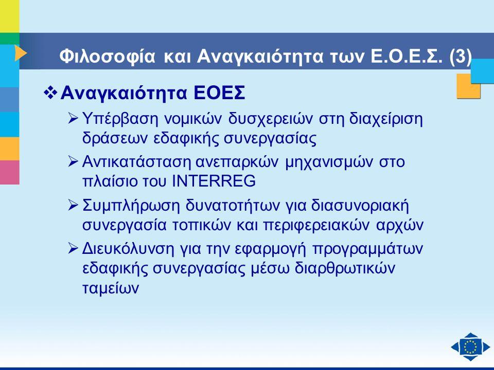 Φιλοσοφία και Αναγκαιότητα των Ε.Ο.Ε.Σ. (3)  Αναγκαιότητα ΕΟΕΣ  Υπέρβαση νομικών δυσχερειών στη διαχείριση δράσεων εδαφικής συνεργασίας  Αντικατάστ