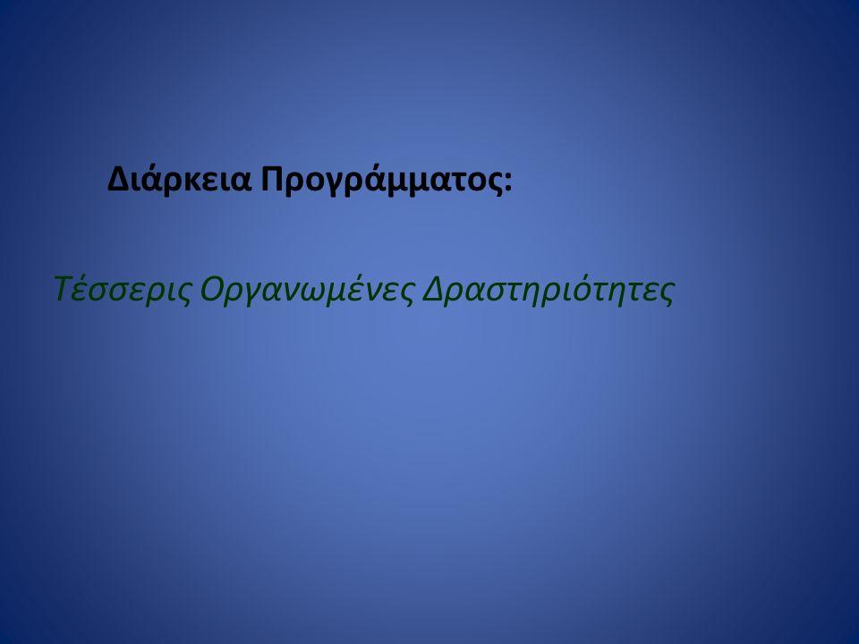 Διάρκεια Προγράμματος: Τέσσερις Οργανωμένες Δραστηριότητες