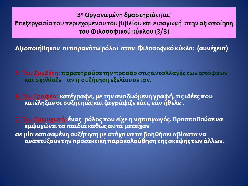 3 η Οργανωμένη δραστηριότητα: Επεξεργασία του περιεχομένου του βιβλίου και εισαγωγή στην αξιοποίηση του Φιλοσοφικού κύκλου (3/3) Αξιοποιήθηκαν οι παρακάτω ρόλοι στον Φιλοσοφικό κύκλο: (συνέχεια) 5.