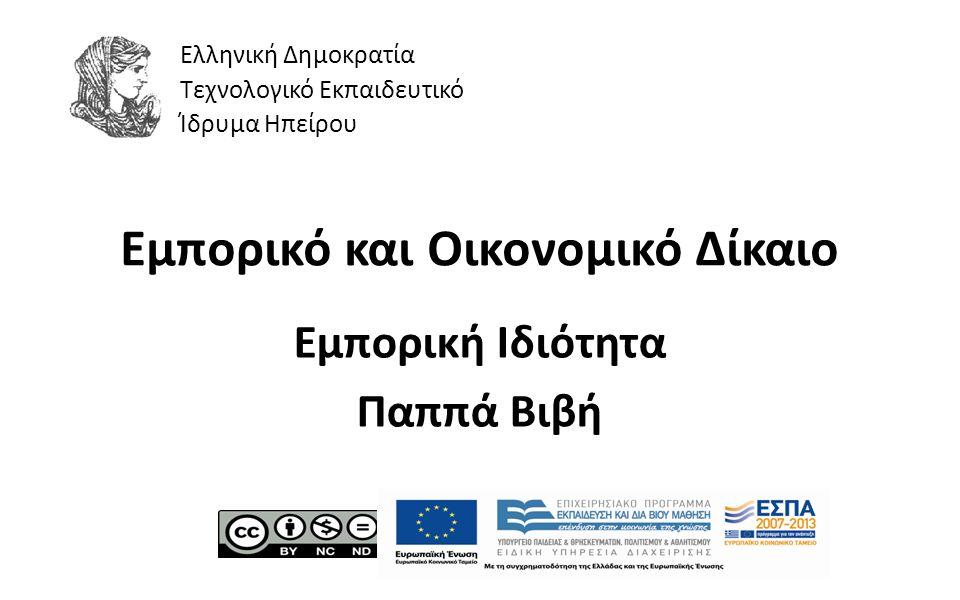 1 Εμπορικό και Οικονομικό Δίκαιο Εμπορική Ιδιότητα Παππά Βιβή Ελληνική Δημοκρατία Τεχνολογικό Εκπαιδευτικό Ίδρυμα Ηπείρου