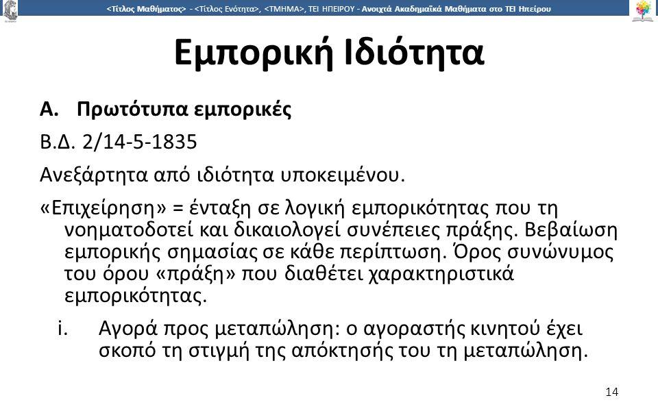 1414 -,, ΤΕΙ ΗΠΕΙΡΟΥ - Ανοιχτά Ακαδημαϊκά Μαθήματα στο ΤΕΙ Ηπείρου Εμπορική Ιδιότητα A.Πρωτότυπα εμπορικές Β.Δ.