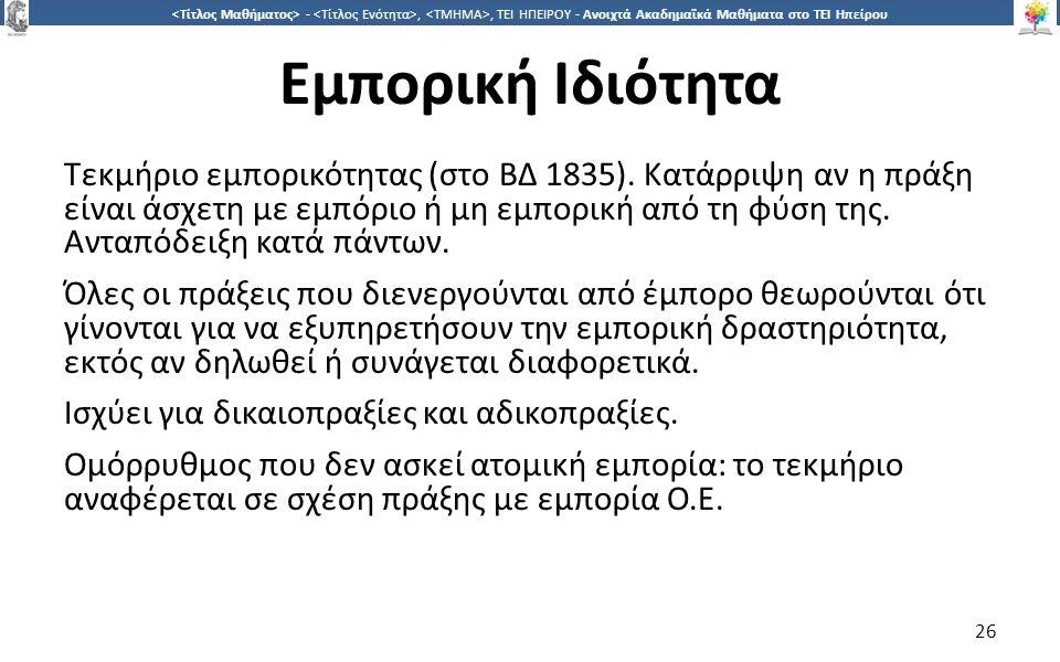 2626 -,, ΤΕΙ ΗΠΕΙΡΟΥ - Ανοιχτά Ακαδημαϊκά Μαθήματα στο ΤΕΙ Ηπείρου Εμπορική Ιδιότητα Τεκμήριο εμπορικότητας (στο ΒΔ 1835).