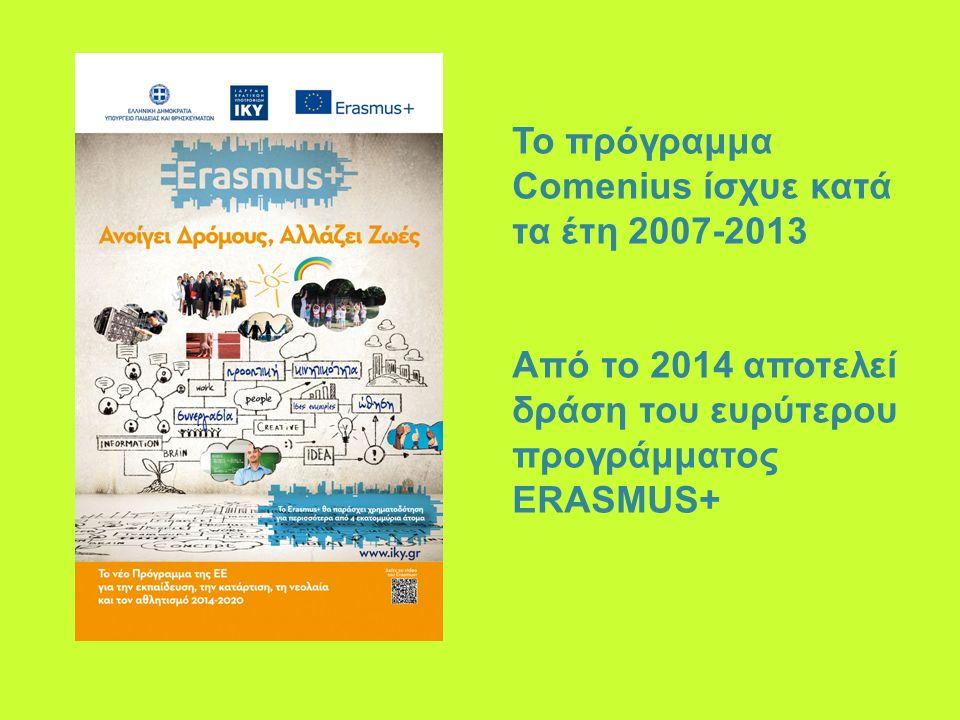 Το πρόγραμμα Comenius ίσχυε κατά τα έτη 2007-2013 Από το 2014 αποτελεί δράση του ευρύτερου προγράμματος ERASMUS+