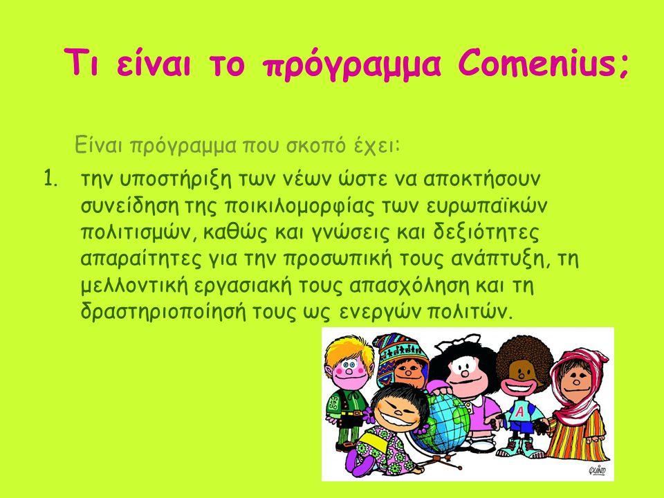 ΣΧΟΛΙΚΕΣ ΣΥΜΠΡΑΞΕΙΣ Μια Σχολική Σύμπραξη Comenius αποτελείται από: 3 ή περισσότερα σχολεία των 27 χωρών – μελών της Ε.Ε.