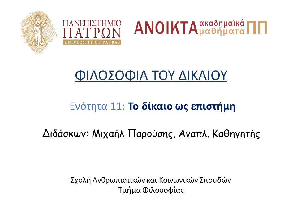Σημείωμα Αναφοράς Copyright Πανεπιστήμιο Πατρών, Παρούσης Μιχαήλ 2015.