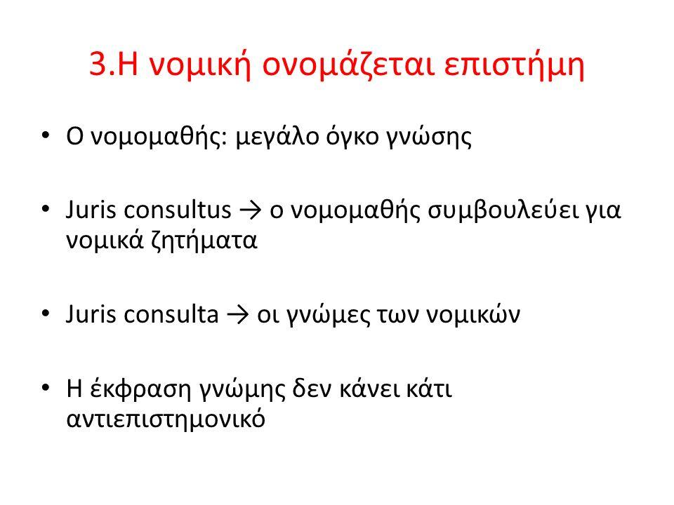 4.Juris praecepta haecsunt Honeste vivere = να ζεις νόμιμα Neminem laedere = να μην βλάπτεις Suum quiquo tribuere = να αποδίδεις στον καθένα αυτό που του αξίζει