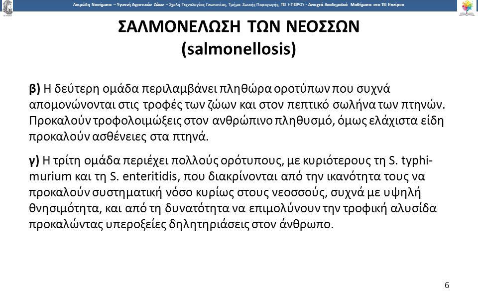 6 Λοιμώδη Νοσήματα – Υγιεινή Αγροτικών Ζώων – Σχολή Τεχνολογίας Γεωπονίας, Τμήμα Ζωικής Παραγωγής, ΤΕΙ ΗΠΕΙΡΟΥ - Ανοιχτά Ακαδημαϊκά Μαθήματα στο ΤΕΙ Ηπείρου ΣΑΛΜΟΝΕΛΩΣΗ ΤΩΝ ΝΕΟΣΣΩΝ (salmonellosis) β) Η δεύτερη ομάδα περιλαμβάνει πληθώρα οροτύπων που συχνά απομονώνονται στις τροφές των ζώων και στον πεπτικό σωλήνα των πτηνών.