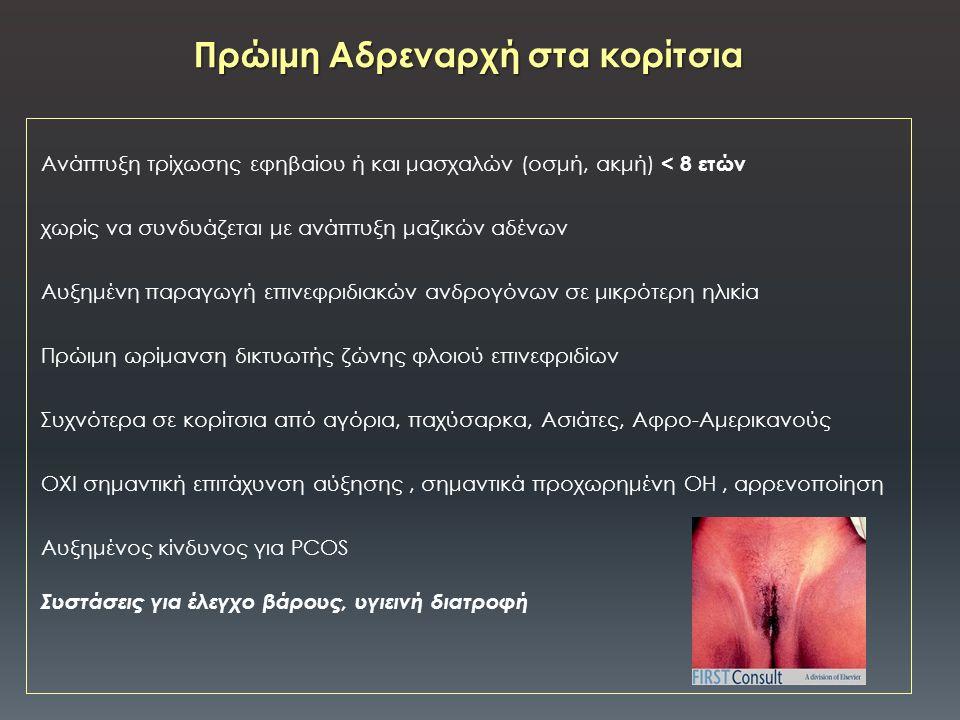 Ανάπτυξη τρίχωσης εφηβαίου ή και μασχαλών (οσμή, ακμή) < 8 ετών χωρίς να συνδυάζεται με ανάπτυξη μαζικών αδένων Αυξημένη παραγωγή επινεφριδιακών ανδρογόνων σε μικρότερη ηλικία Πρώιμη ωρίμανση δικτυωτής ζώνης φλοιού επινεφριδίων Συχνότερα σε κορίτσια από αγόρια, παχύσαρκα, Ασιάτες, Αφρο-Αμερικανούς ΟΧΙ σημαντική επιτάχυνση αύξησης, σημαντικά προχωρημένη ΟΗ, αρρενοποίηση Αυξημένος κίνδυνος για PCOS Συστάσεις για έλεγχο βάρους, υγιεινή διατροφή Πρώιμη Αδρεναρχή στα κορίτσια