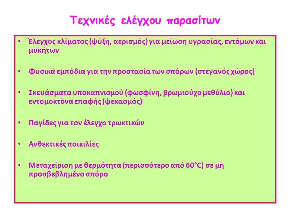 Τεχνικές ελέγχου παρασίτων Έλεγχος κλίματος (ψύξη, αερισμός) για μείωση υγρασίας, εντόμων και μυκήτων Φυσικά εμπόδια για την προστασία των σπόρων (στεγανός χώρος) Σκευάσματα υποκαπνισμού (φωσφίνη, βρωμιούχο μεθύλιο) και εντομοκτόνα επαφής (ψεκασμός) Παγίδες για τον έλεγχο τρωκτικών Ανθεκτικές ποικιλίες Μεταχείριση με θερμότητα (περισσότερο από 60°C) σε μη προσβεβλημένο σπόρο
