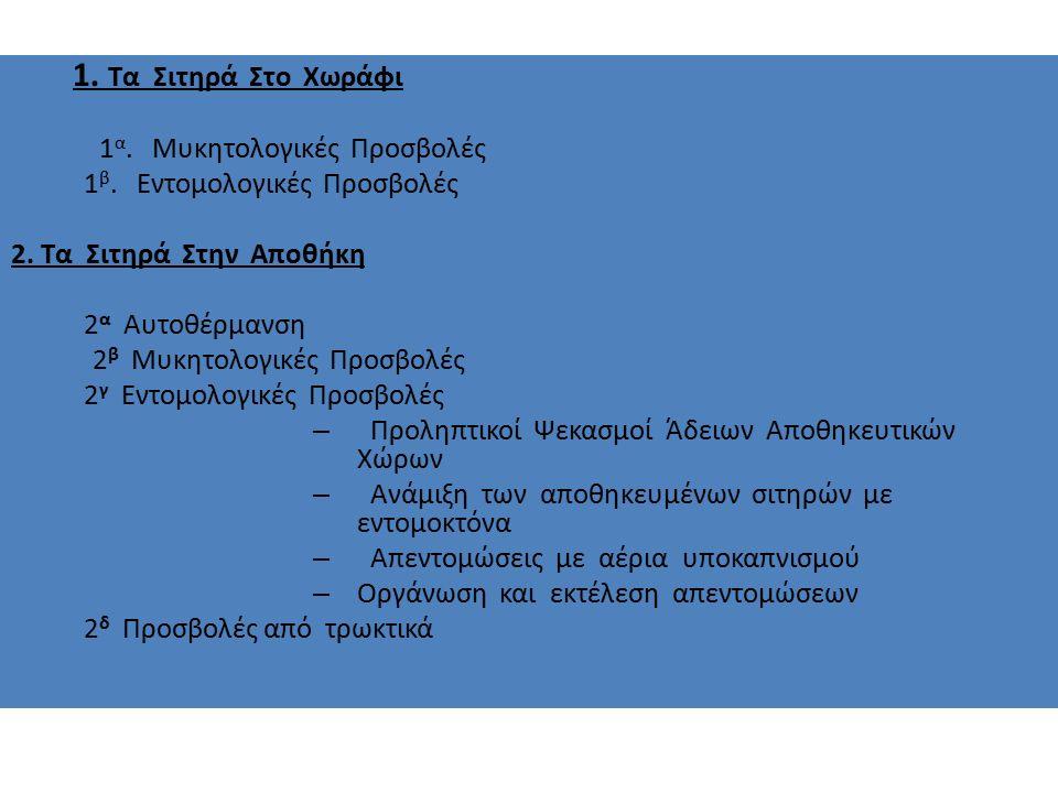 1. Τα Σιτηρά Στο Χωράφι 1 α. Μυκητολογικές Προσβολές 1 β.