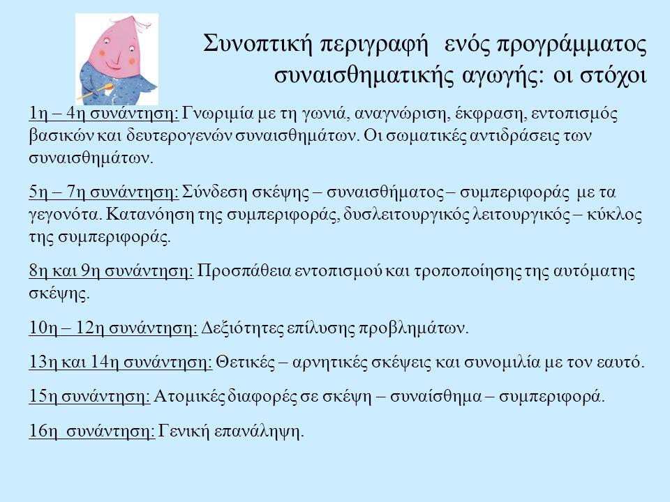 Συνοπτική περιγραφή ενός προγράμματος συναισθηματικής αγωγής: οι στόχοι 1η – 4η συνάντηση: Γνωριμία με τη γωνιά, αναγνώριση, έκφραση, εντοπισμός βασικών και δευτερογενών συναισθημάτων.