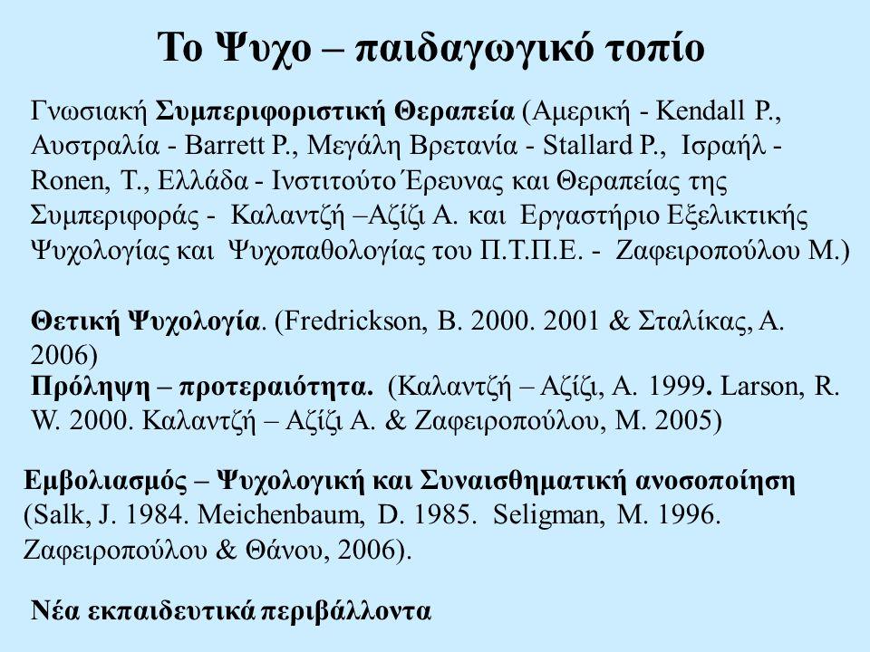 Το Ψυχο – παιδαγωγικό τοπίο Γνωσιακή Συμπεριφοριστική Θεραπεία (Αμερική - Kendall P., Αυστραλία - Barrett P., Μεγάλη Βρετανία - Stallard P., Ισραήλ - Ronen, T., Ελλάδα - Ινστιτούτο Έρευνας και Θεραπείας της Συμπεριφοράς - Καλαντζή –Αζίζι Α.