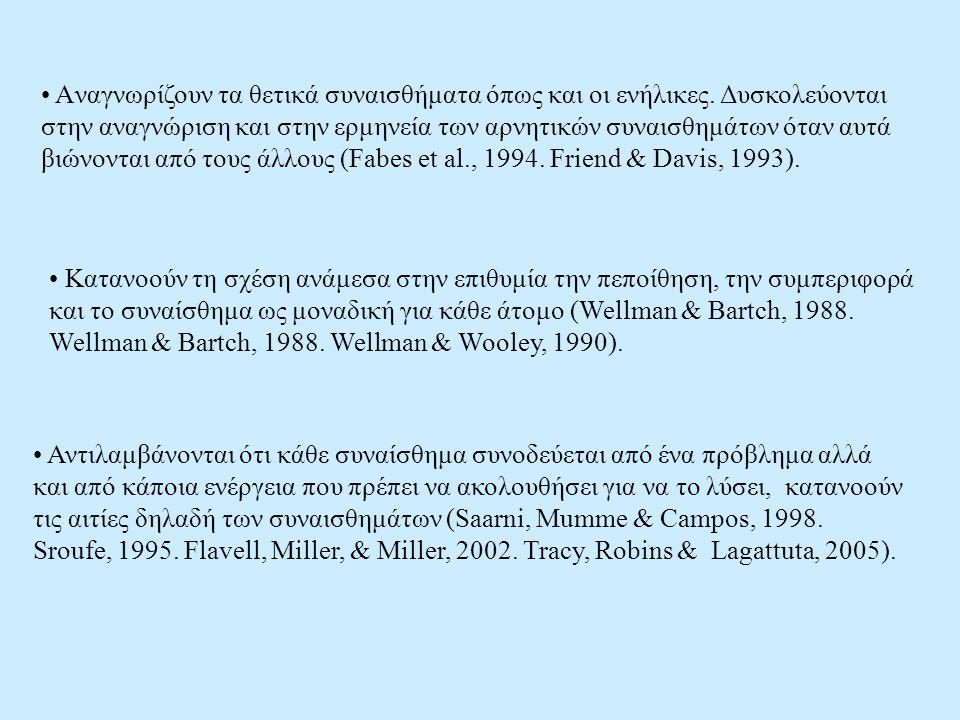 Αντιλαμβάνονται ότι κάθε συναίσθημα συνοδεύεται από ένα πρόβλημα αλλά και από κάποια ενέργεια που πρέπει να ακολουθήσει για να το λύσει, κατανοούν τις αιτίες δηλαδή των συναισθημάτων (Saarni, Mumme & Campos, 1998.