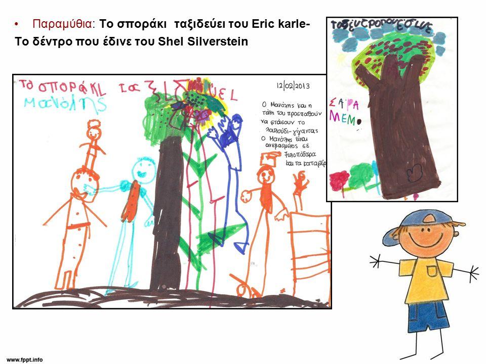 Παραμύθια: Το σποράκι ταξιδεύει του Eric karle- Το δέντρο που έδινε του Shel Silverstein