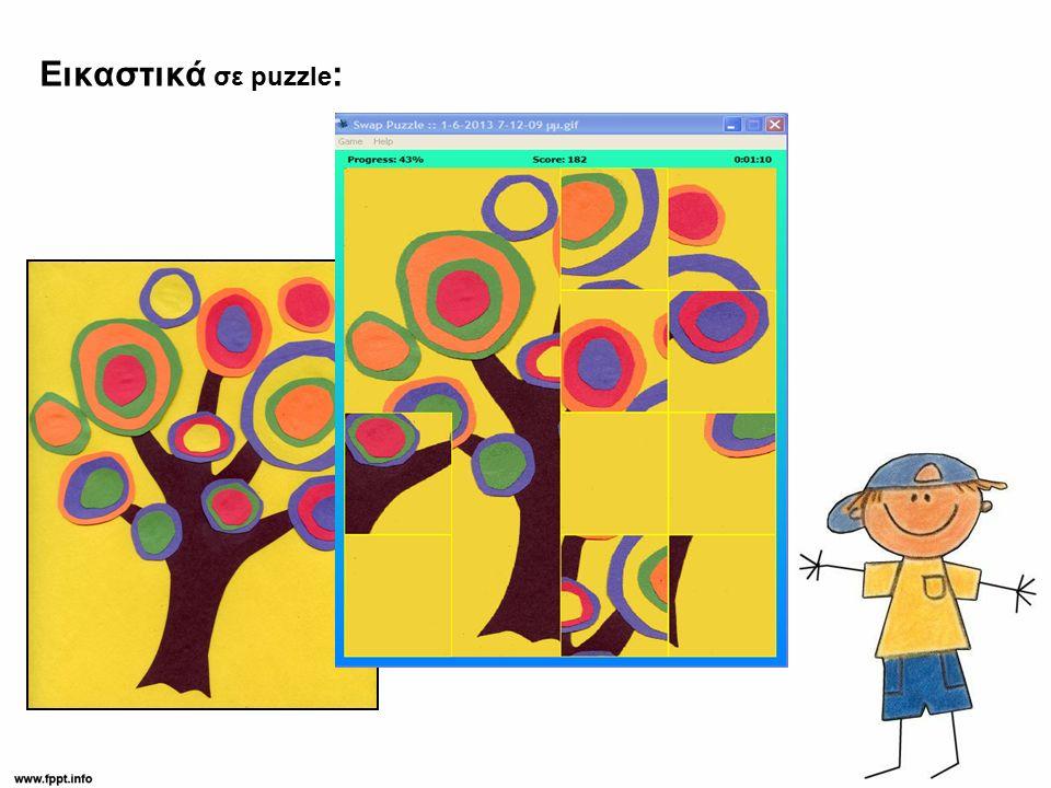 Εικαστικά σε puzzle :