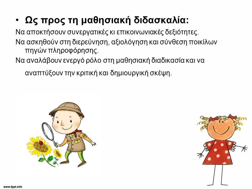 Ως προς τη μαθησιακή διδασκαλία: Να αποκτήσουν συνεργατικές κι επικοινωνιακές δεξιότητες.
