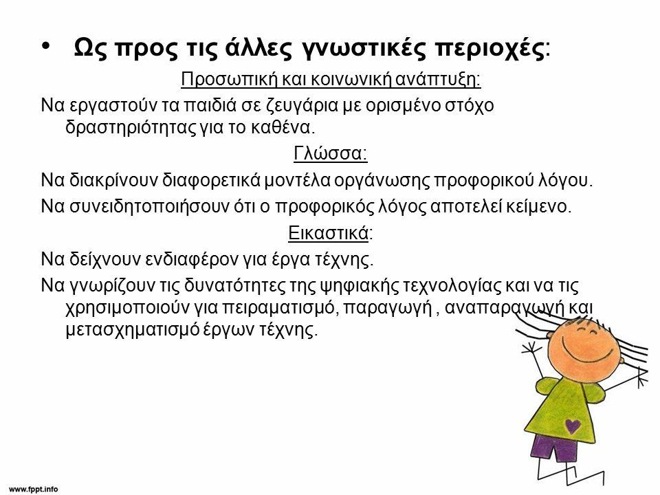 Ως προς τις άλλες γνωστικές περιοχές: Προσωπική και κοινωνική ανάπτυξη: Να εργαστούν τα παιδιά σε ζευγάρια με ορισμένο στόχο δραστηριότητας για το καθένα.