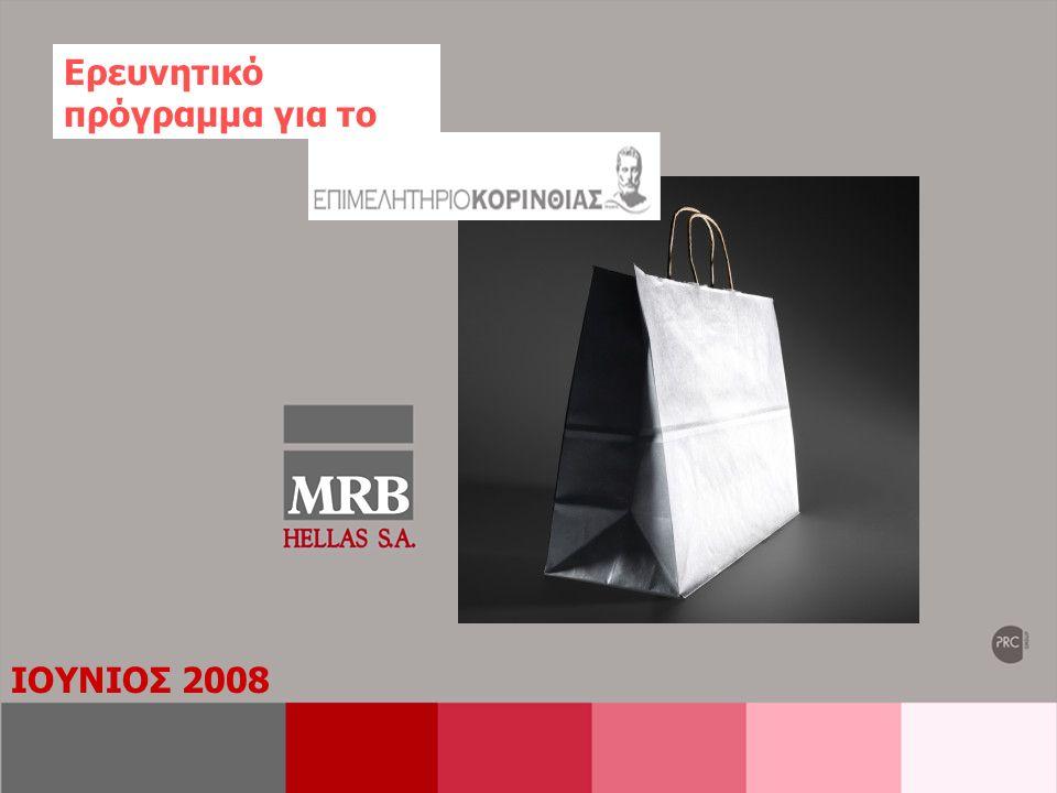 1 IOYNIOΣ 2008 Ερευνητικό πρόγραμμα για το