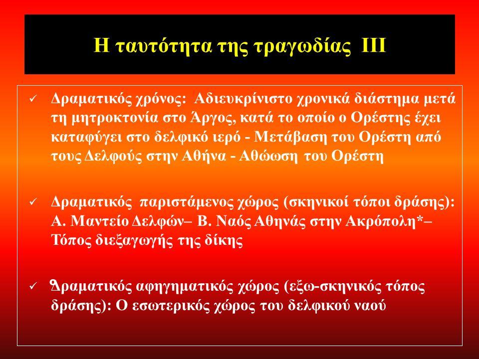 Η ταυτότητα της τραγωδίας ΙΙ Σκηνική και επικοινωνιακή υπεροχή του Ορέστη (103 στίχοι) - Κειμενική και δραματική υπεροχή της Αθηνάς (250 στίχοι) Καταλυτική η παρουσία του Χορού σε όλα τα επίπεδα Ανάγκη τριών υποκριτών (Ορέστης – Αθηνά – Απόλλων)