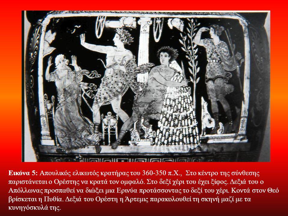 Εικόνα 4: Απουλικός κρατήρας του 350-330 π.Χ.