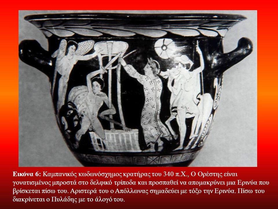 Εικόνα 5: Απουλικός ελικωτός κρατήρας του 360-350 π.Χ., Στο κέντρο της σύνθεσης παριστάνεται ο Ορέστης να κρατά τον ομφαλό.