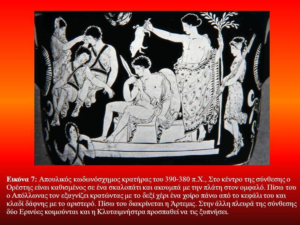 Εικόνα 6: Καμπανικός κωδωνόσχημος κρατήρας του 340 π.Χ., Ο Ορέστης είναι γονατισμένος μπροστά στο δελφικό τρίποδα και προσπαθεί να απομακρύνει μια Ερινύα που βρίσκεται πίσω του.