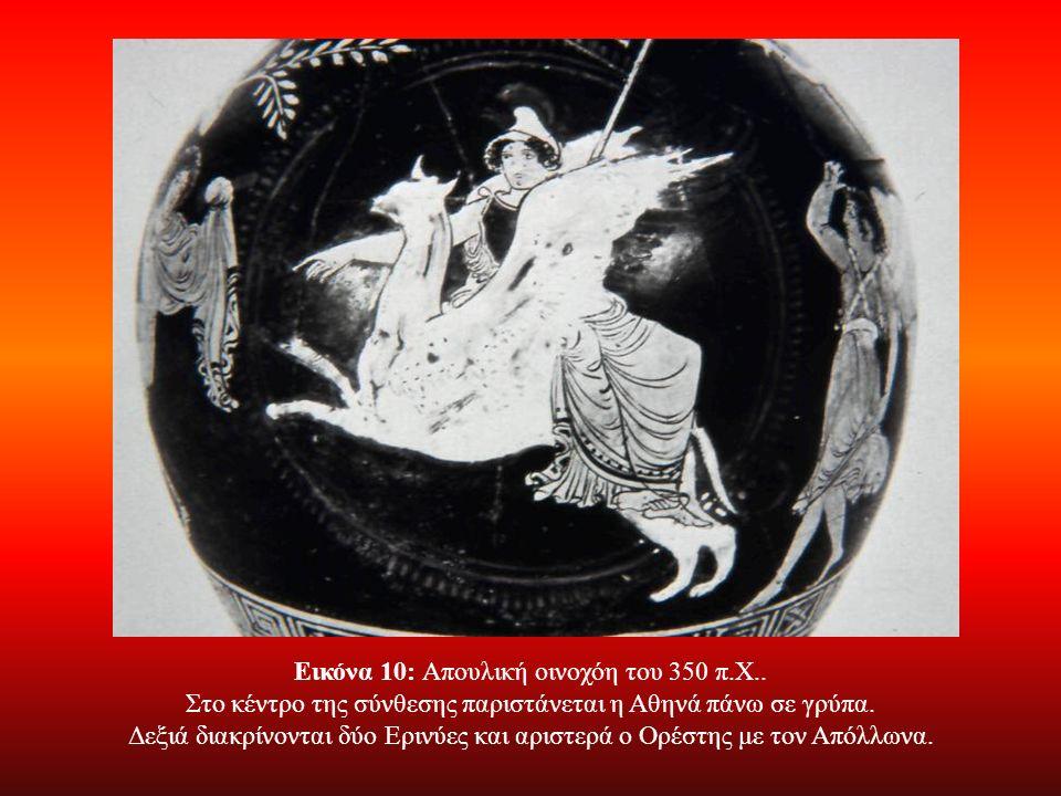 Εικόνα 9: Απουλικός κωδωνόσχημος κρατήρας του 410-400 π.Χ.
