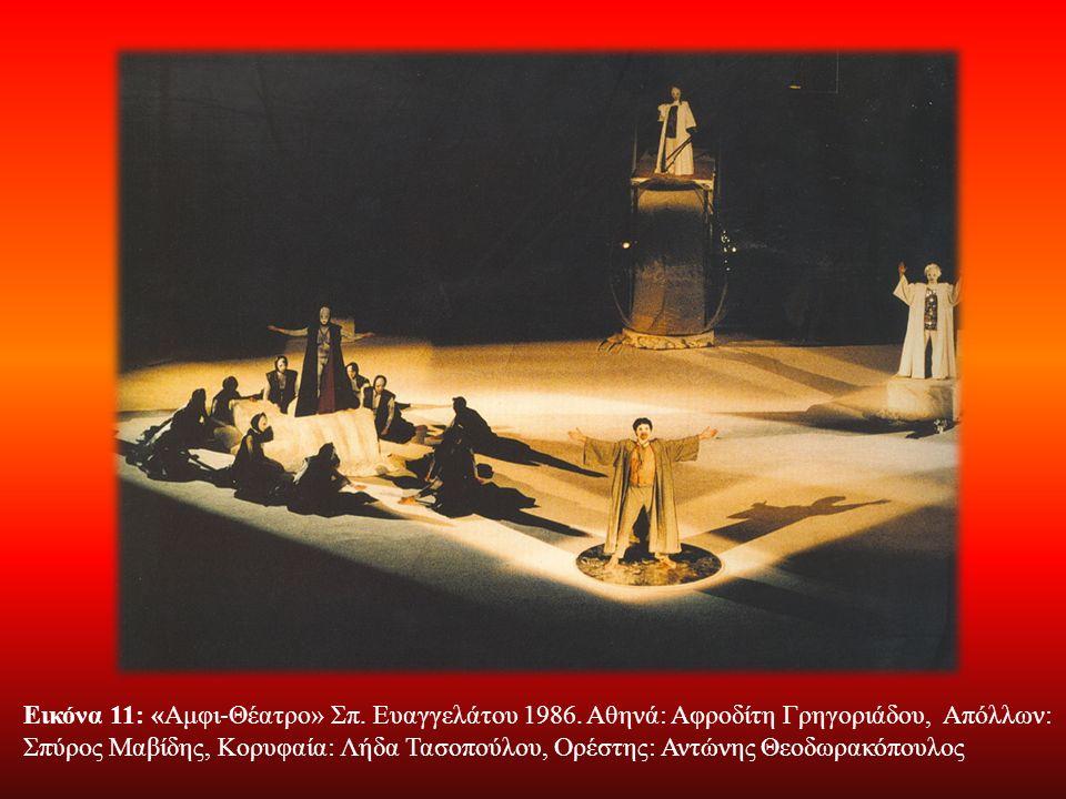 Εικόνα 10: Απουλική οινοχόη του 350 π.Χ..